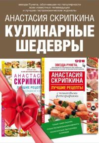 Подарочная книга лучших кулинарных рецептов