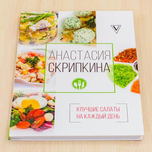 Книга #Лучшие салаты на каждый день