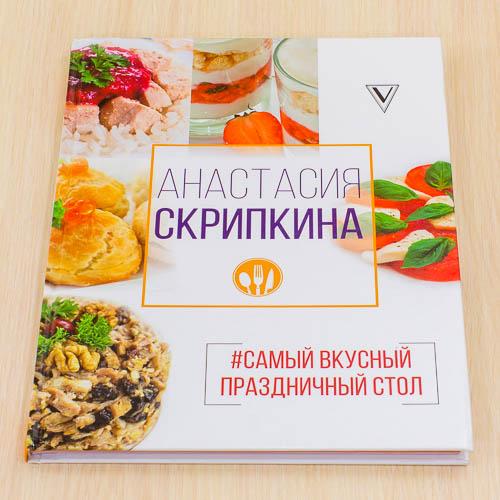 Книга #Самый вкусный праздничный стол