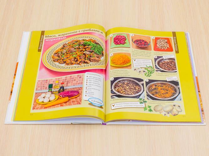 Раскрытая книга с рецептом