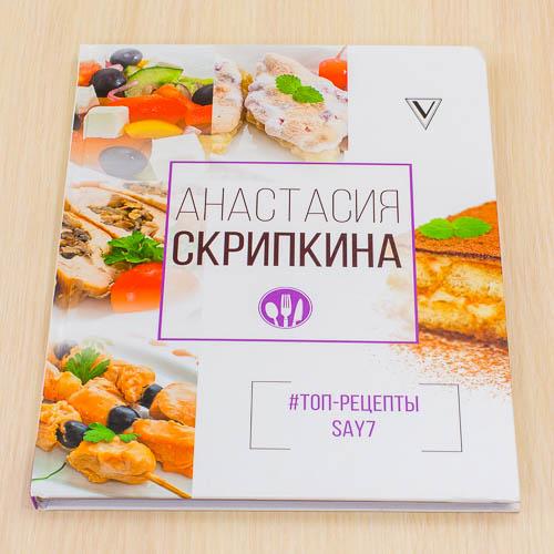 Книга #Лучшие рецепты SAY7